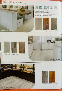 馬爾地夫系列1-強化耐磨防焰地板