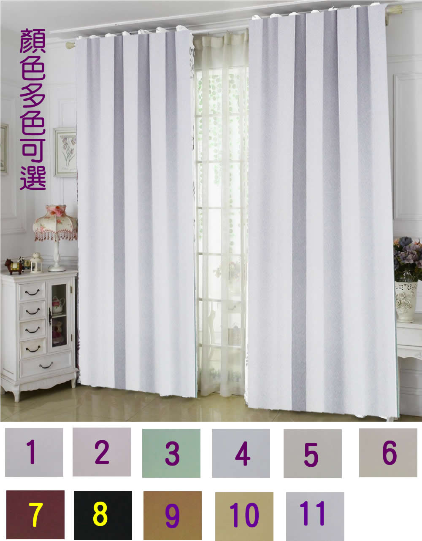 百搭素色-三明治遮光窗簾1010312-窗簾布:多層次遮光布