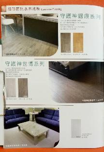 守護神锯痕系列-強化耐磨防焰地板