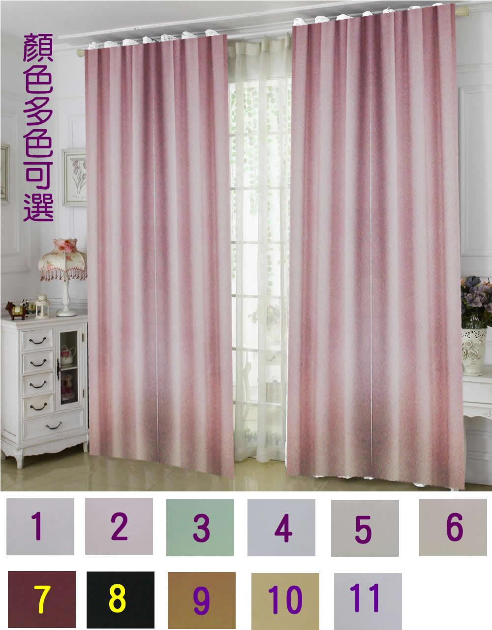 百搭素色-三明治遮光窗簾1010211-窗簾布:多層次遮光布