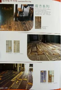 復古系列-強化耐磨防焰地板