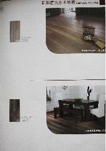 守護神長板系列2-強化耐磨防焰地板