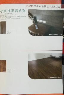 守護神星岩系列-強化耐磨防焰地板